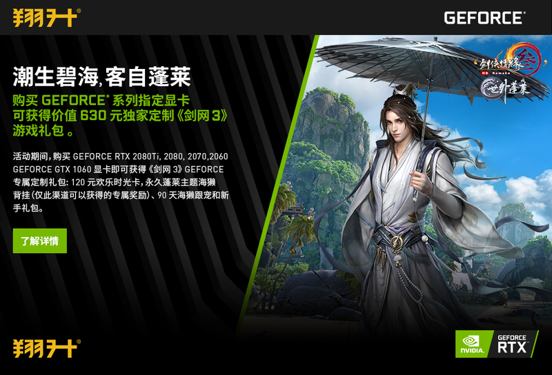 geforce-cn-18-jx3-lp-partner_03_01.jpg